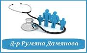 доктор Румяна Дамянова