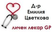 Доктор Емилия Цветкова