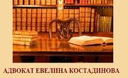 АДВОКАТ ЕВЕЛИНА КОСТАДИНОВА