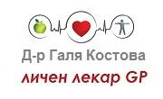 Доктор Галя Костова