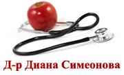 Доктор Диана Симеонова