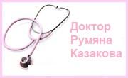 Доктор Румяна Казакова