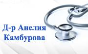 Доктор Анелия Камбурова