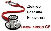 доктор Веселка Кючукова