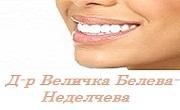 Доктор Величка Белева Неделчева