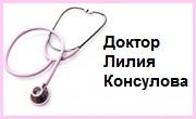 Доктор Лилия Консулова