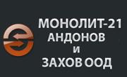 Монолит 21 Андонов и Захов