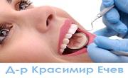 Доктор Красимир Ечев