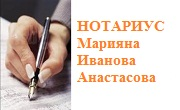 НОТАРИУС Марияна Иванова Анастасова