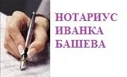 НОТАРИУС ИВАНКА БАШЕВА