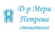 Доктор Мери Петрова