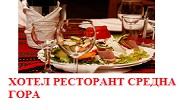 ХОТЕЛ РЕСТОРАНТ СРЕДНА ГОРА