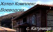 Хотел Комплекс Воеводски