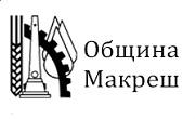 Община Макреш