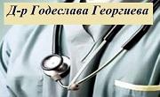 доктор Годеслава Василева Георгиева