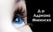 Доктор Адриана Микинска
