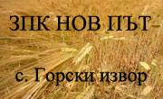 ЗПК НОВ ПЪТ