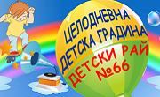 ЦДГ 66 Детски рай