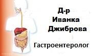 доктор Иванка Джиброва