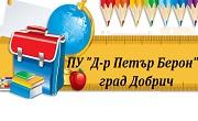ПУ Д-р Петър Берон Добрич