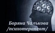 психотерапевт Боряна Чалъкова