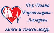 Доктор Диана Воротинцева-Лазарова