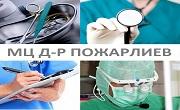 МЕДИЦИНСКИ ЦЕНТЪР Д-Р ПОЖАРЛИЕВ