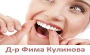Доктор Фима Кулинова