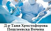 доктор Таня Христофорова Пешлеевска Вичева