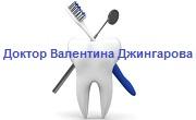 доктор Валентина Джингaрова
