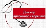 Доктор Красимира Георгиева