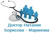 Доктор Наталия Борисова Маринова