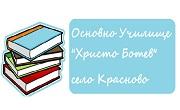 ОУ Христо Ботев Красново
