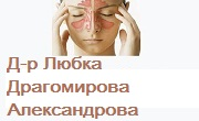 д-р Любка Драгомирова Александрова