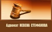 Адвокат Невена Стефанова