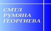 СМТЛ Румяна Георгиева