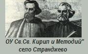 ОУ Свети Свети Кирил и Методий Странджево