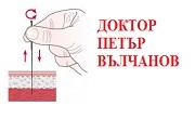 ДОКТОР ПЕТЪР ВЪЛЧАНОВ