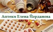 Аптеки Елена Йорданова