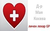 Доктор Мая Косева