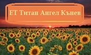 ЕТ Титан Ангел Кънев