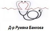 доктор Румяна Банкова