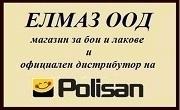 ЕЛМАЗ ООД