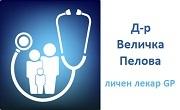 Доктор Величка Пелова