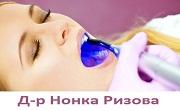 Доктор Нонка Ризова