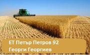 ЕТ Петър Петров 92 Георги Георгиев