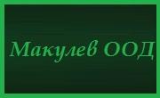Макулев ООД