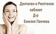 Доктор Емилия Панчева