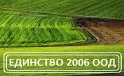 Единство 2006 ООД