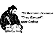 162 ОУ Отец Паисий София